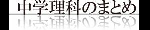 現役塾講師が作ったサイト「中学理科のまとめ」の中学理科画像まとめが使える!
