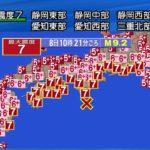 南海トラフ大地震が起きた時のNHK放送をシュミレーションした動画で災害について伝える