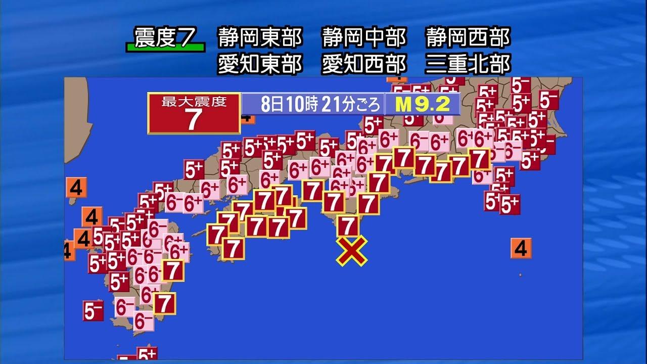 南海トラフ大地震が起きた時のNHK放送をシミュレーションした動画で災害について伝える