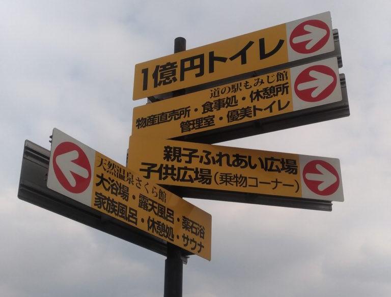 学校も真似したい1億円のトイレ