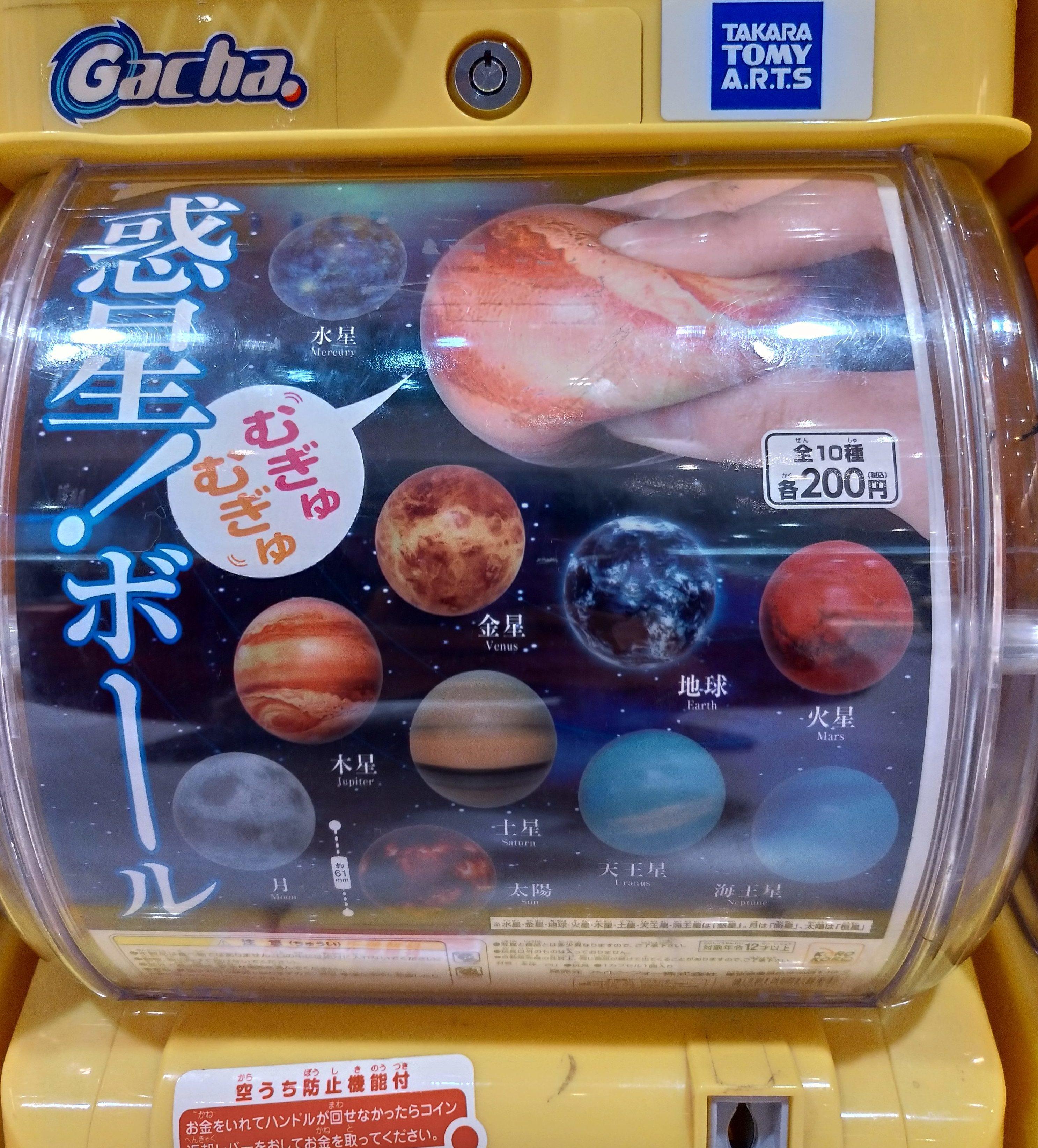 科学がちゃ「むぎゅむぎゅ惑星!ボール」でストレス発散