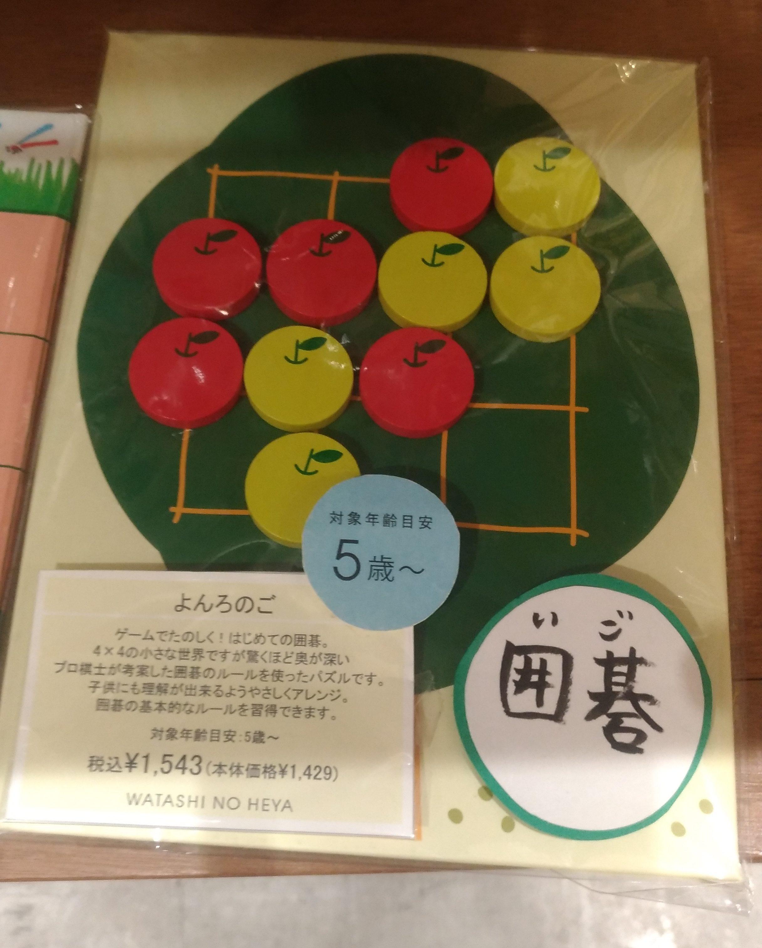 5歳からできる囲碁「よんろのご」で論理力を養う