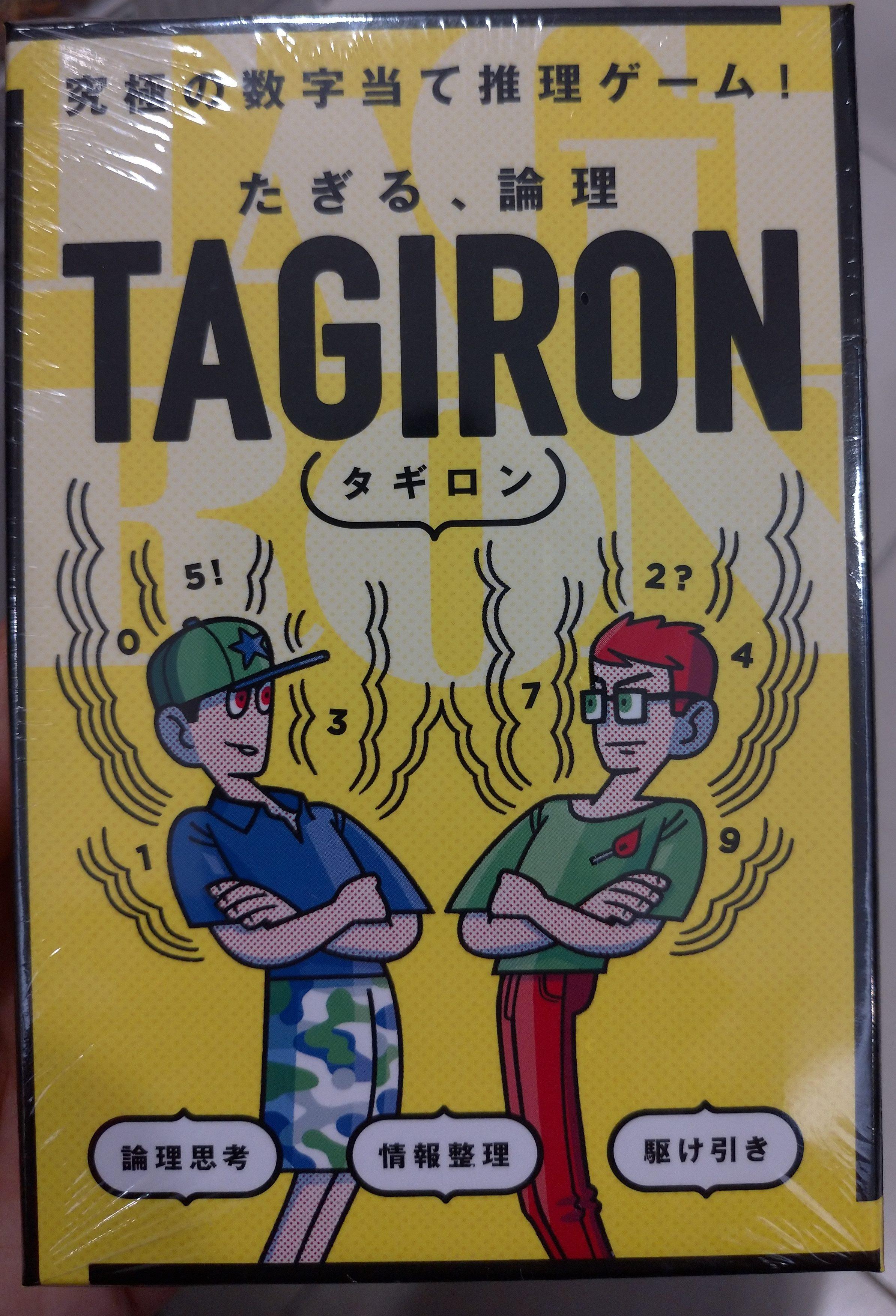 究極の心理論理戦「タギロン」でコミュニケーション能力を高める