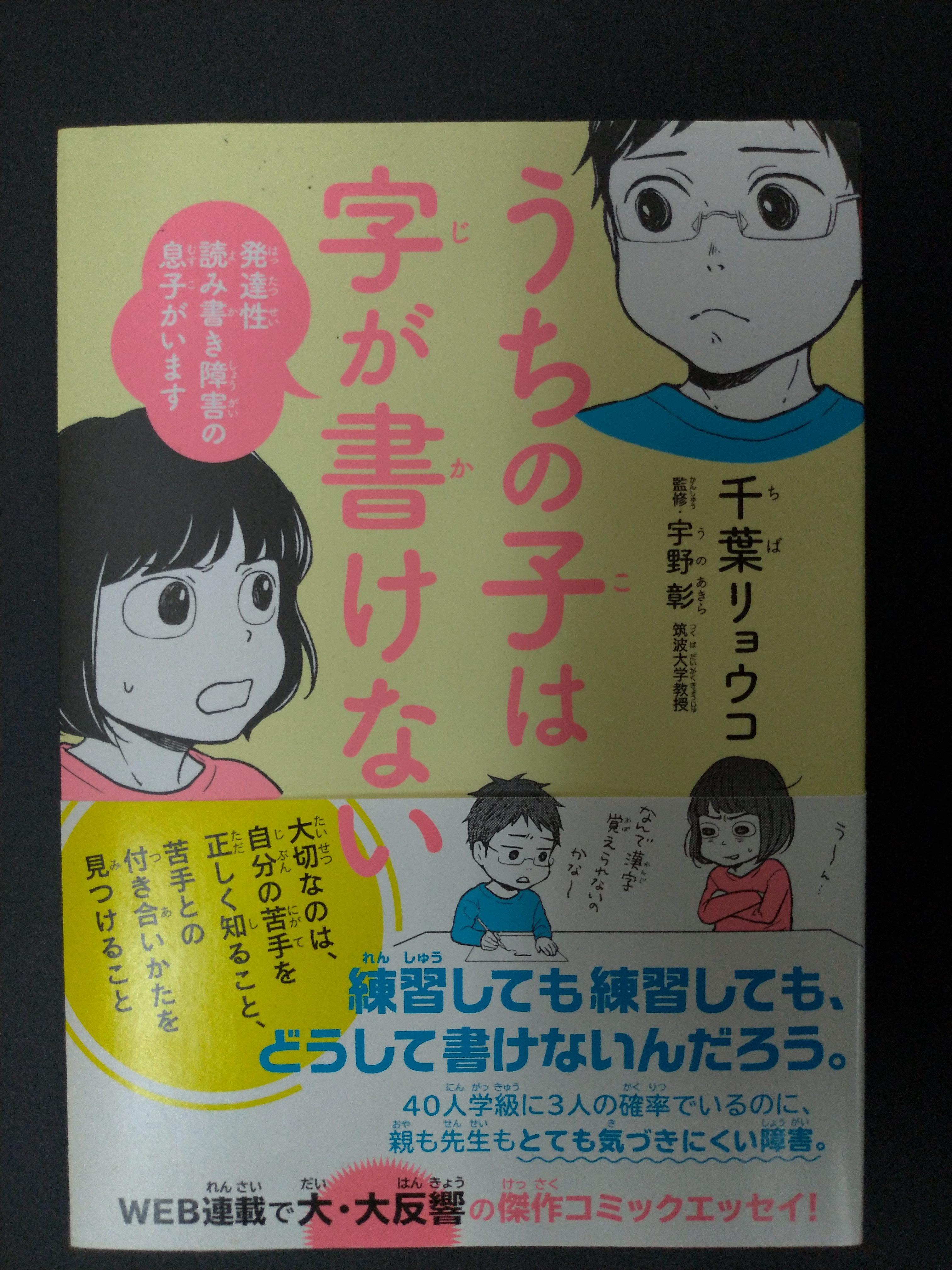 マンガ「うちの子は字が書けない」で発達性読み書き障害(ディスレクシア)を知る