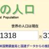 世界の人口の増加について考える&借金時計で日本の経済状況を学ぶ