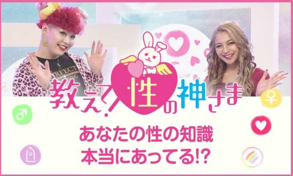 絶対録画!NHKハートネットTVの性教育番組が素晴らしい!
