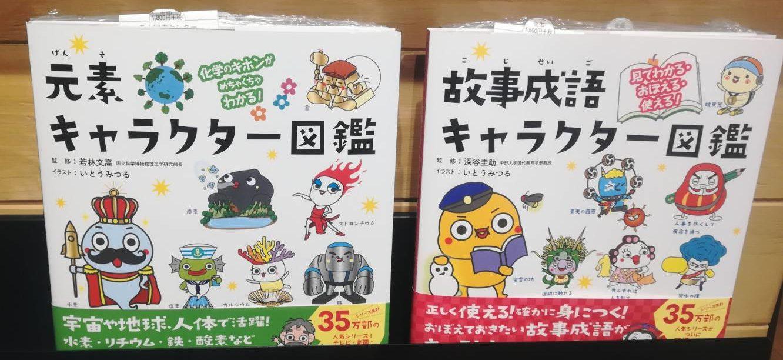 キャラクター化で学習を促進!「元素キャラクター図鑑」と「日本の給料職業図鑑」