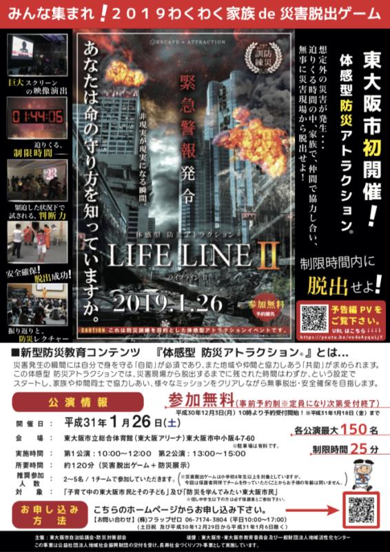 東大阪市が脱出ゲーム形式で防災訓練を実施