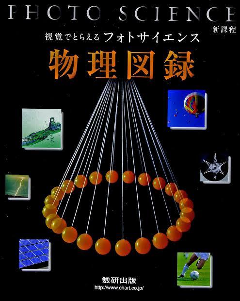 「視覚でとらえるフォトサイエンス物理図録」が授業に使える