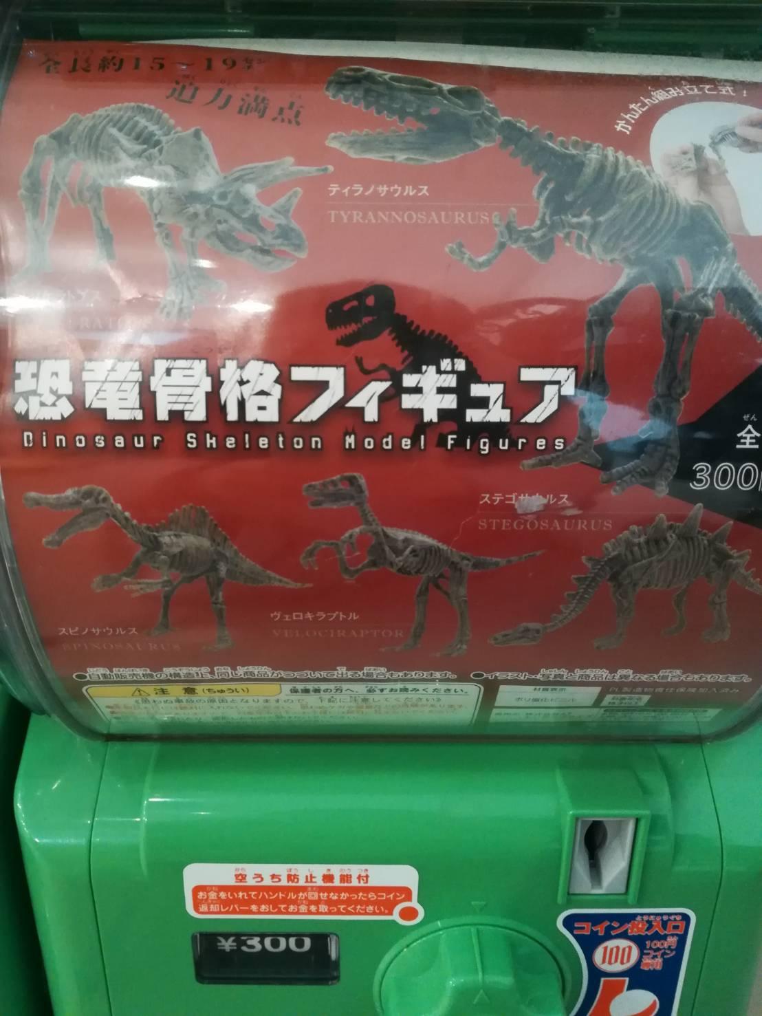 恐竜骨格フィギュア