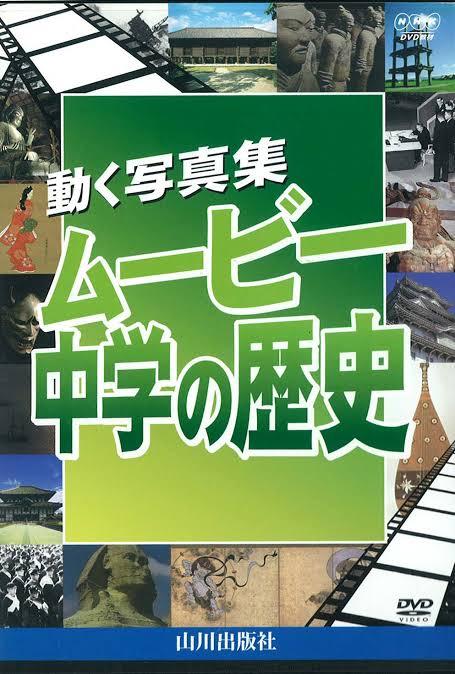 社会の先生ならマストバイ!「山川出版社の動く写真集ムービー」