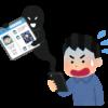 """NHKクローズアップ現代+「あなたの""""SNS投稿""""が危ない〜窃盗・ヤミ金 知られざる手口」が授業に使える"""