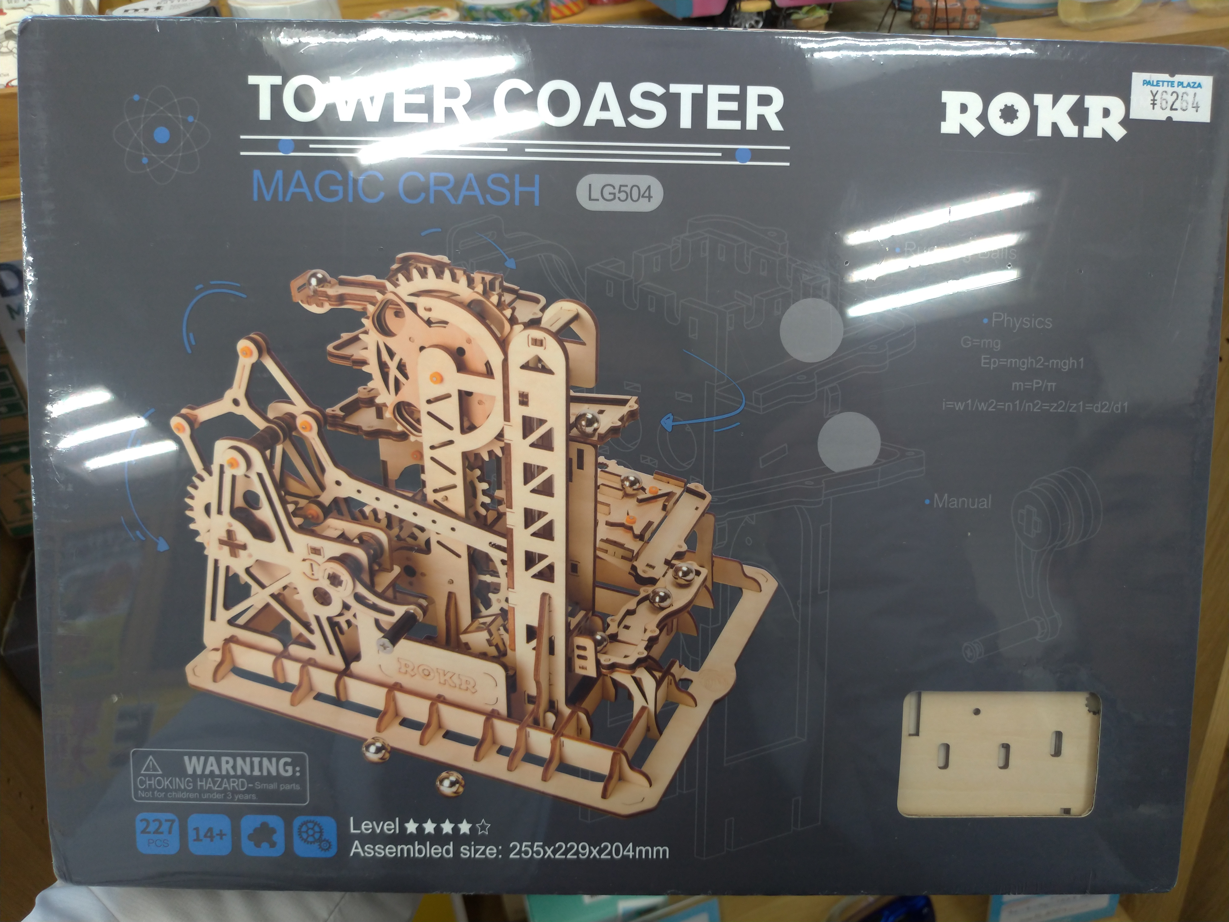 ROKRのコースターで位置エネルギーを学ぶ