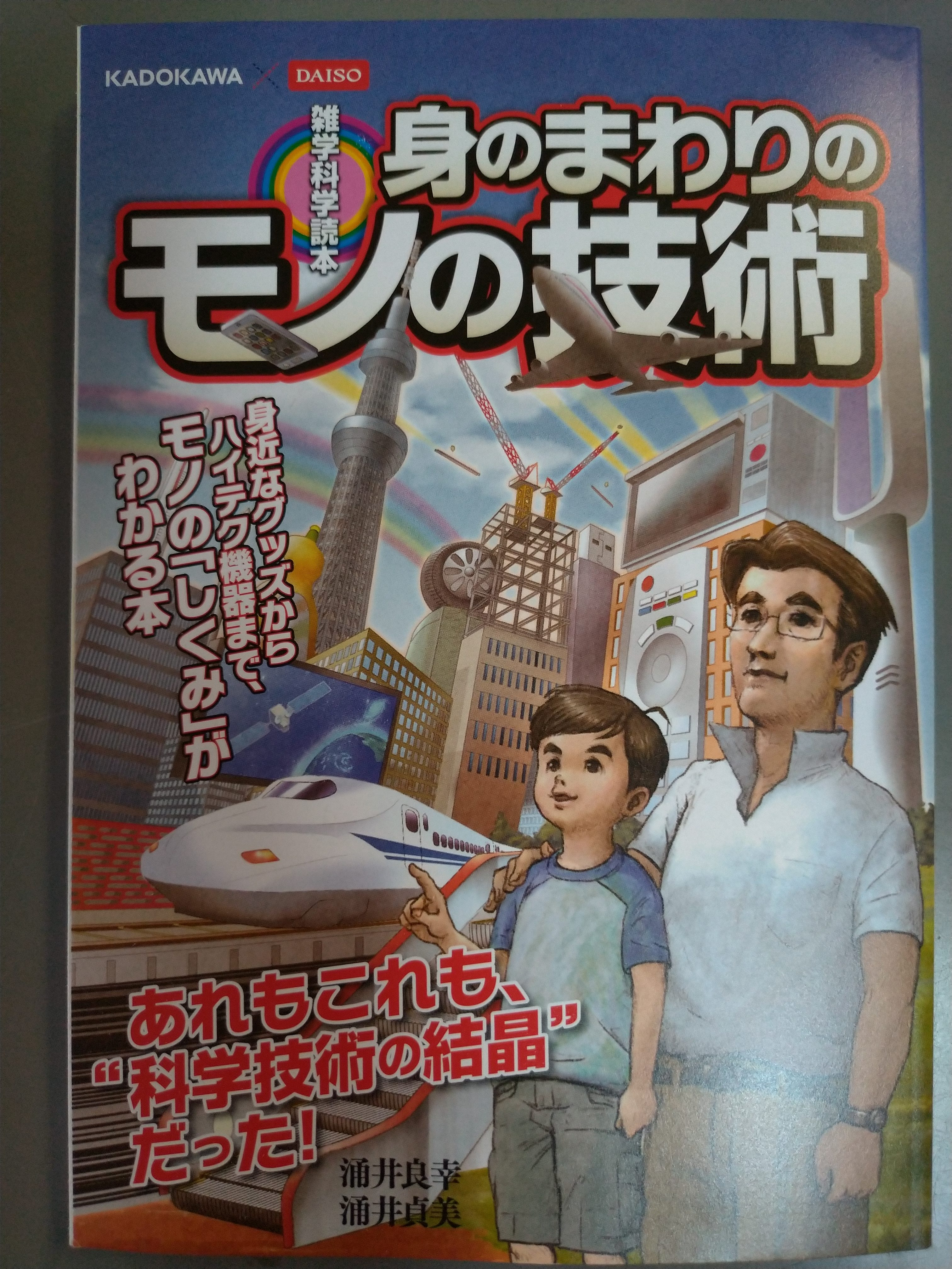 DAISOの雑学科学読本「身のまわりのモノの技術」がおもしろい!