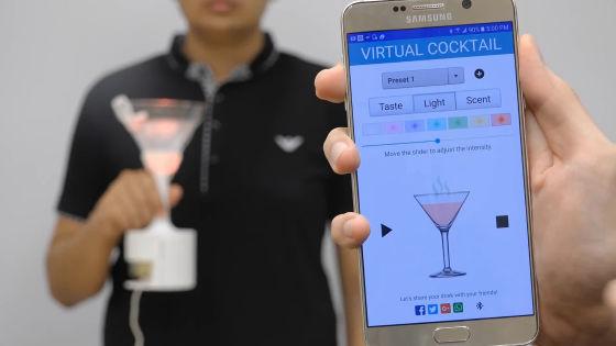 バーチャルカクテルデバイス「Vocktail」がすごい