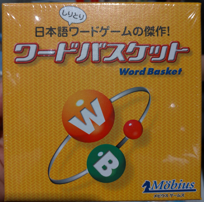 「ワードバスケット」で語彙力と国語力を鍛える