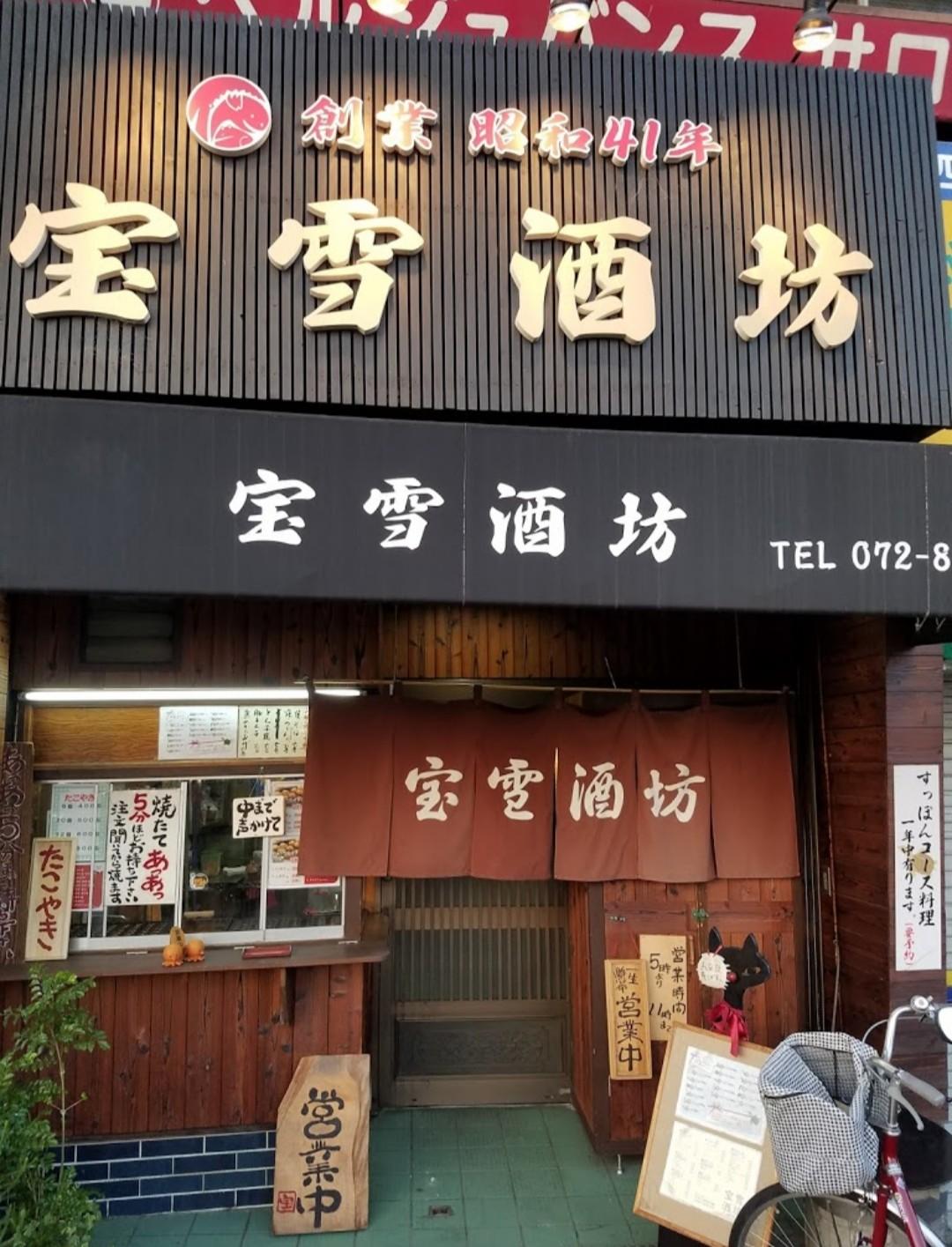 大阪の四條畷駅にある居酒屋「宝雪酒坊」がすごい