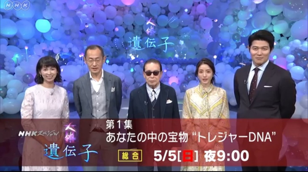 理科教師なら録画!NHKスペシャル「シリーズ人体Ⅱ遺伝子」
