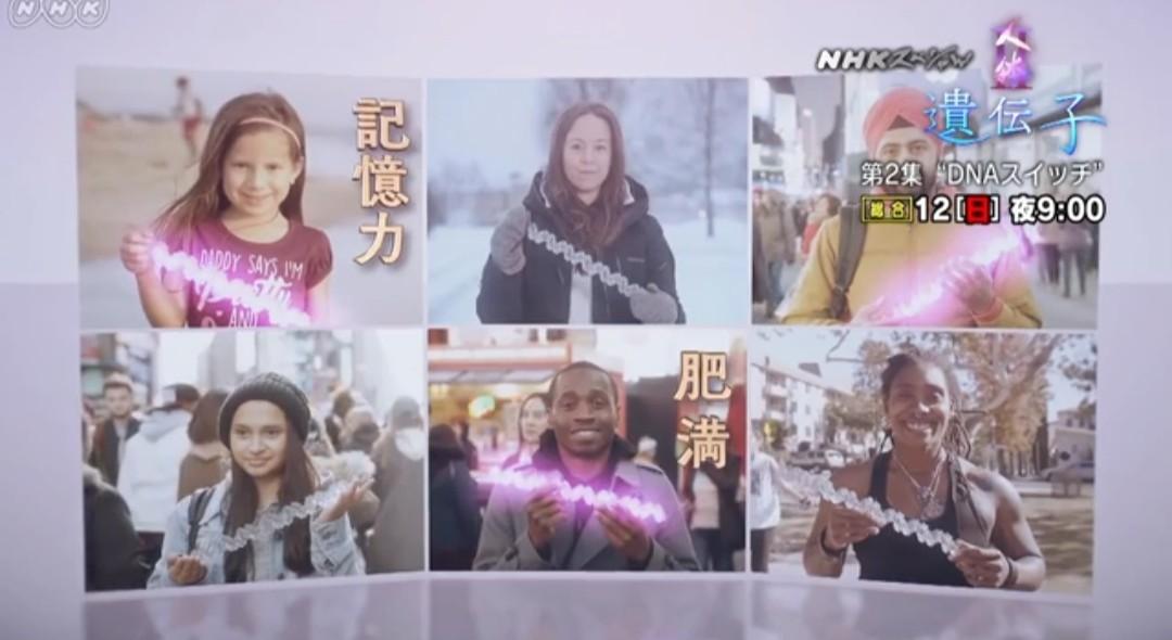 "NHKスペシャルシリーズ人体第2集「""DNAスイッチ""が運命を変える」本日放送"