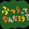NHK発達障害の友達について理解を深める番組「u&i」