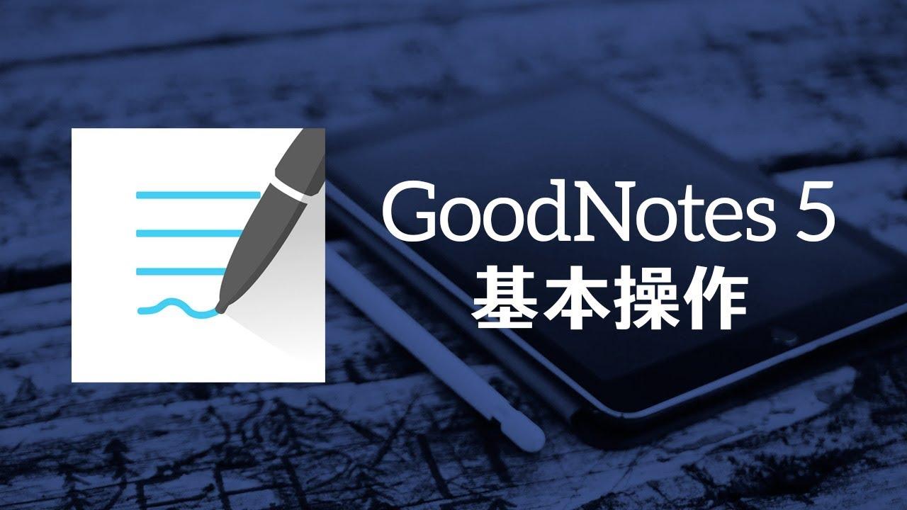 ipadを使っているなら使いたい手書きノートアプリ「GoodNotes 5」と「scanner mini」