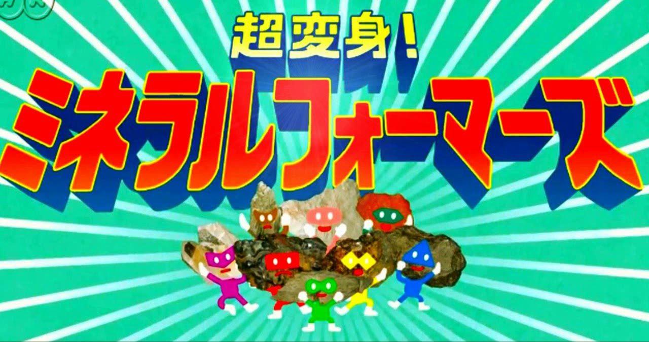 NHKみんなのうたの「超変身!ミネラルフォーマーズ」がおもしろい