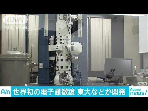 世界初の電子顕微鏡を東大などが開発