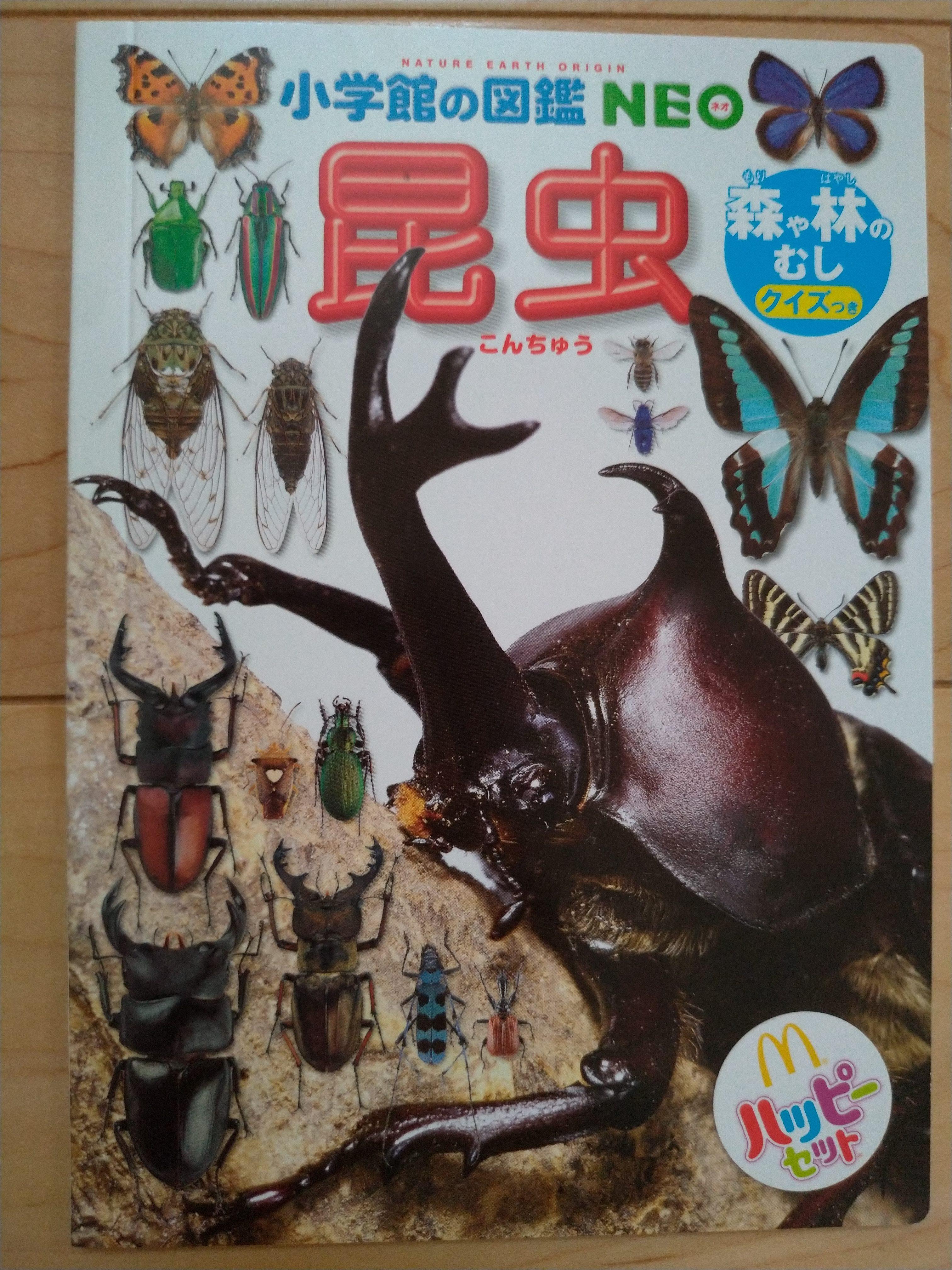 マクドナルドで図鑑「昆虫」をGET!