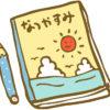 ふたばのブログ夏休みをいただきます🐳