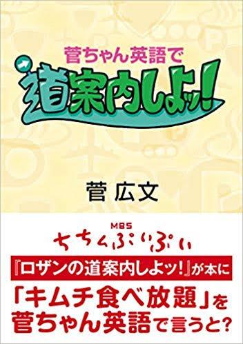 英語の授業で使える?関西の人気番組ちちんぷいぷいの本「菅ちゃん英語で道案内しよッ!」が面白い