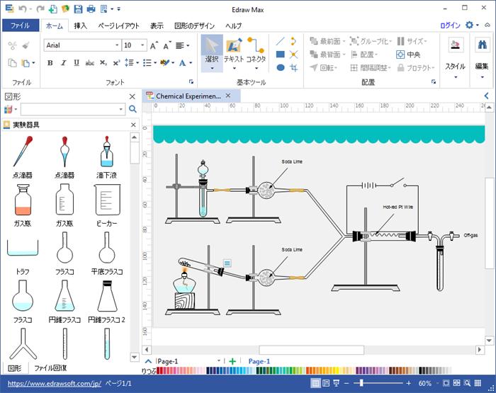 Edraw 実験図作成ソフトがすごい!