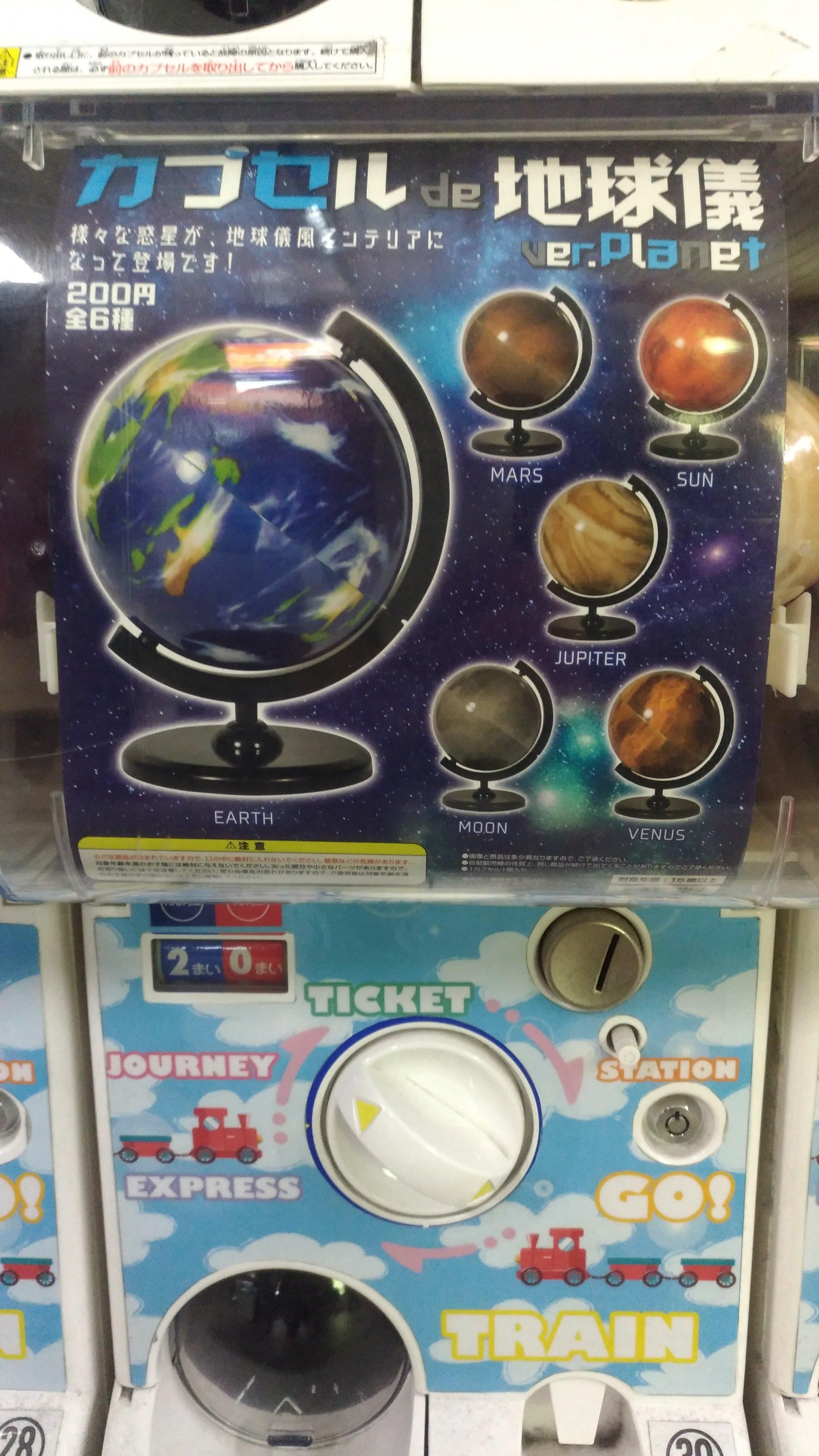 科学がちゃ「カプセル de 地球儀」