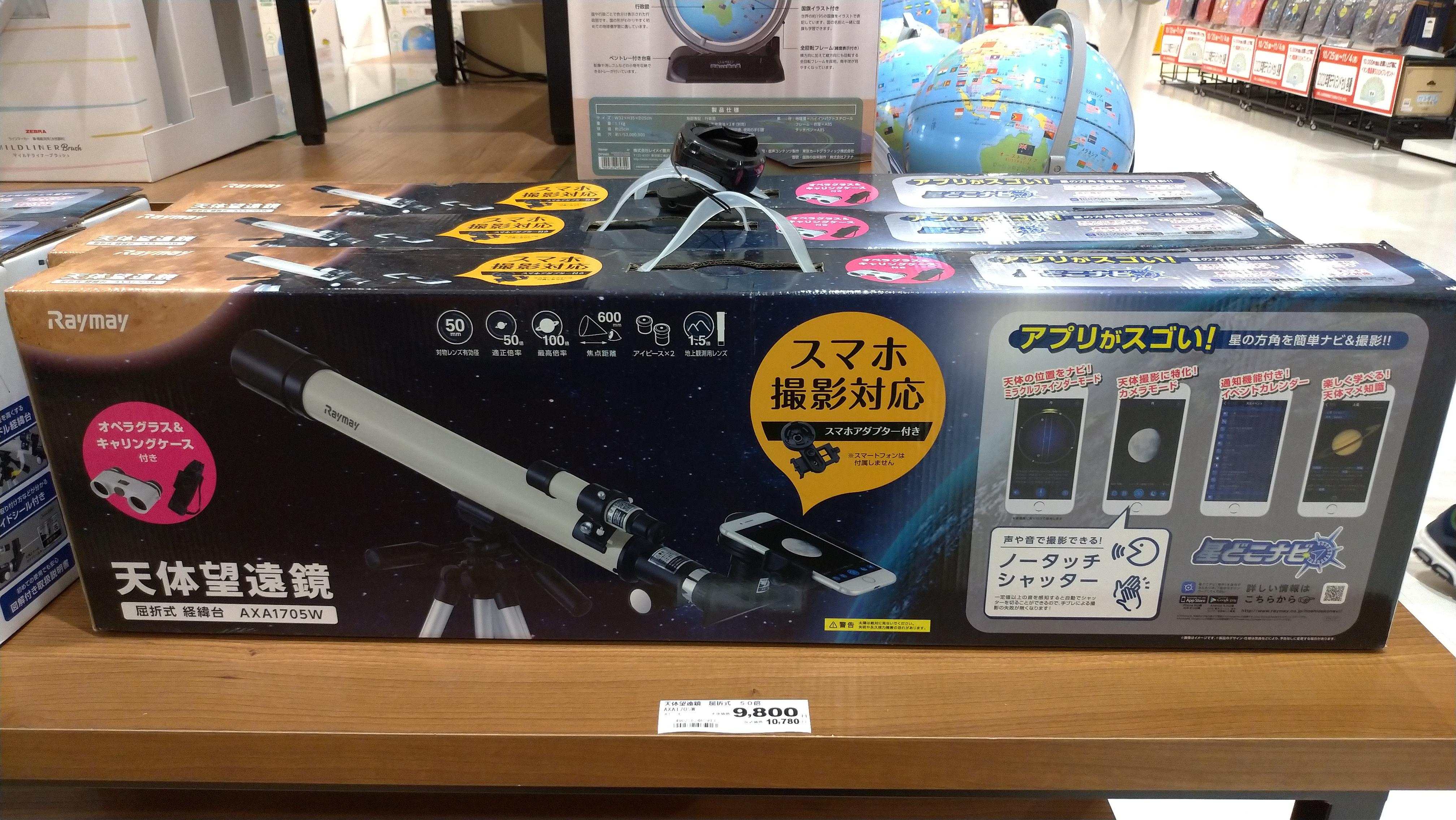 レイメイの望遠鏡がイオンで半額セール♪
