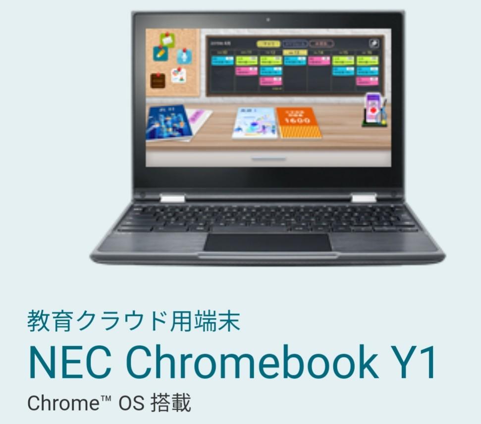 NECが教育用Chromebookを発売!