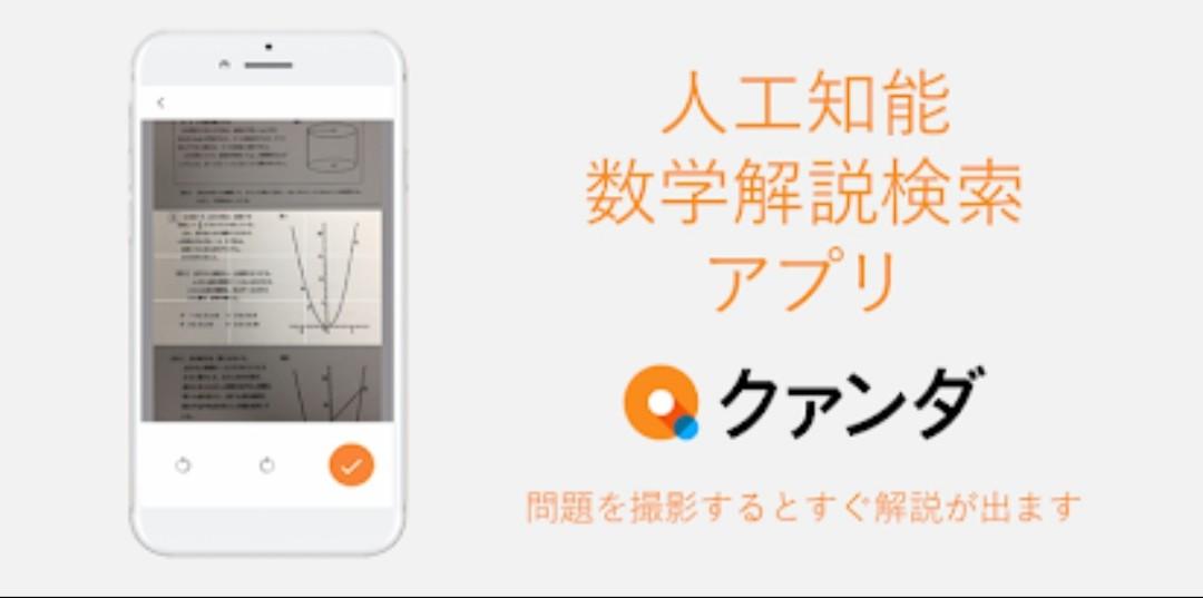 人工知能数学解説検索アプリ「クァンダ」がすごい!