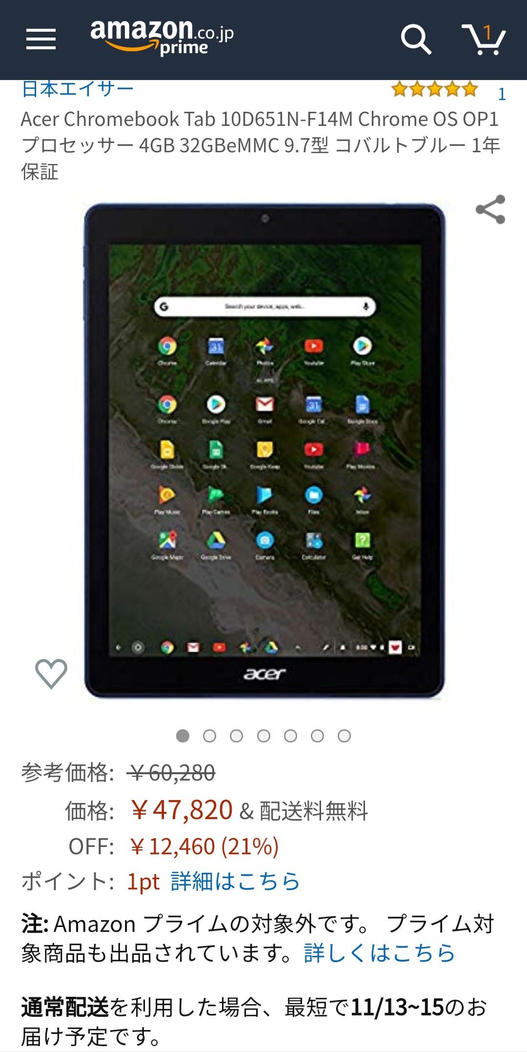 授業や校務で使える「Acer Chromebook Tab 10」がAmazonで27%off!