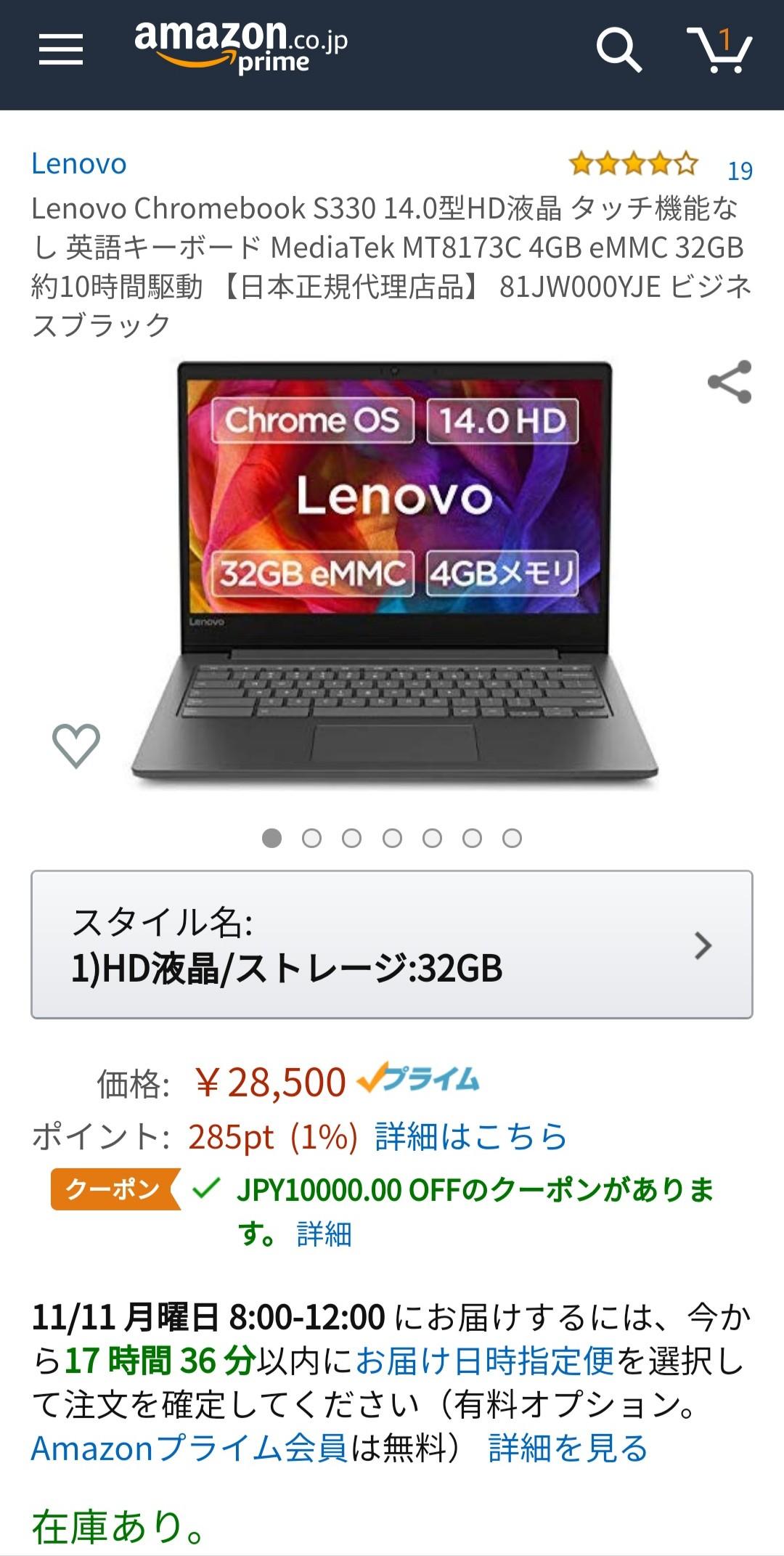 LenovoのChromebookが衝撃の18500円!!