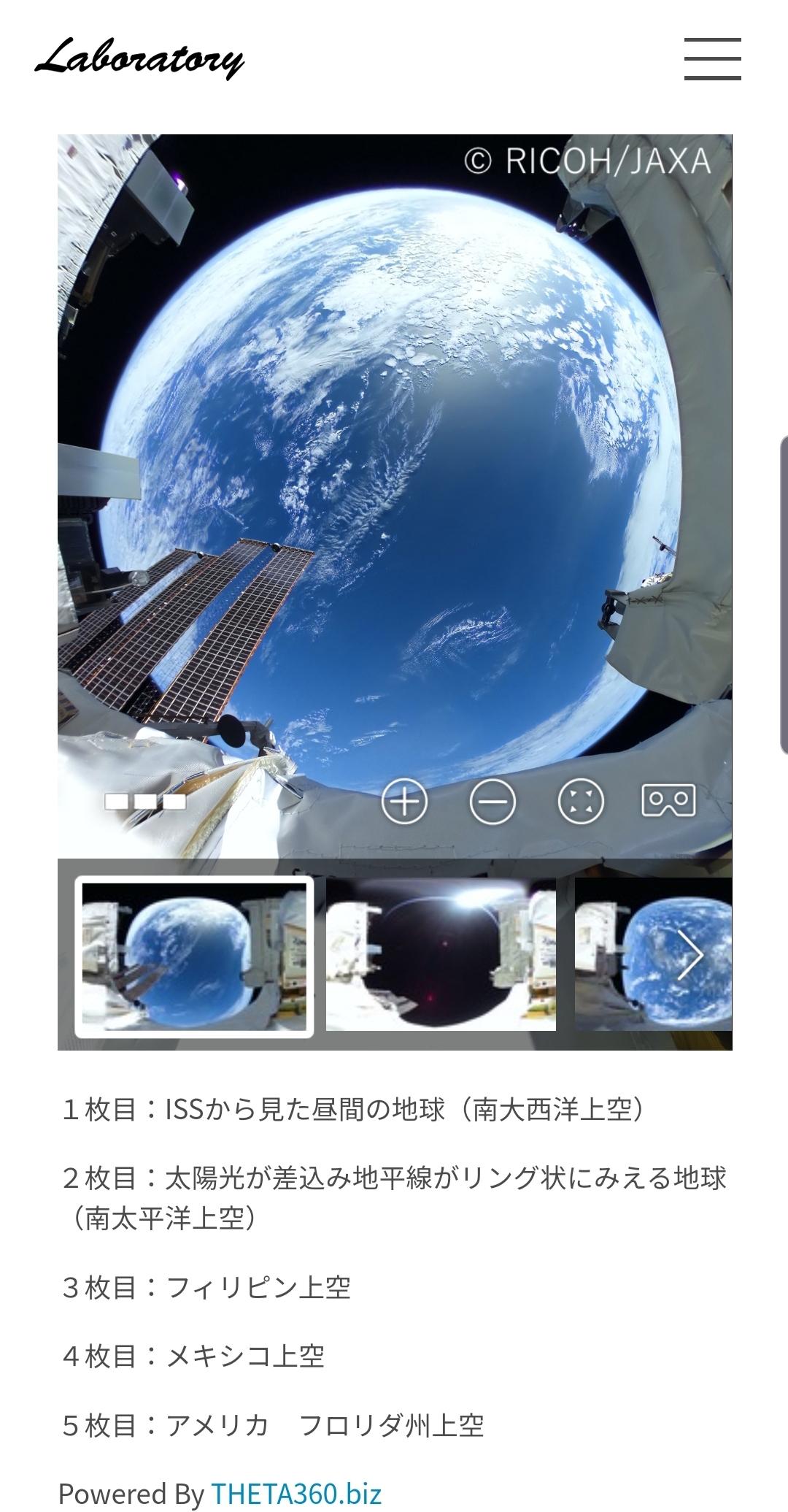 RICOHとJAXAの共同開発によるTHETA S ISS(国際宇宙ステーション)船外の360度画像