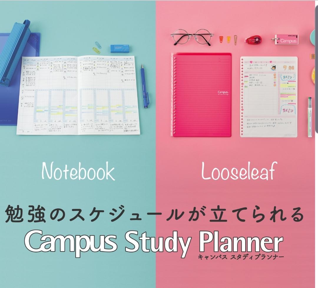 勉強のスケジュールがたてられる「Campus Study Planner」がすごい