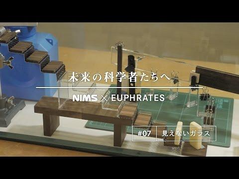 nims「#07見えないガラス」のピタゴラスイッチ装置が面白い