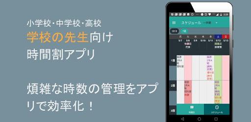 先生のための時間割アプリ