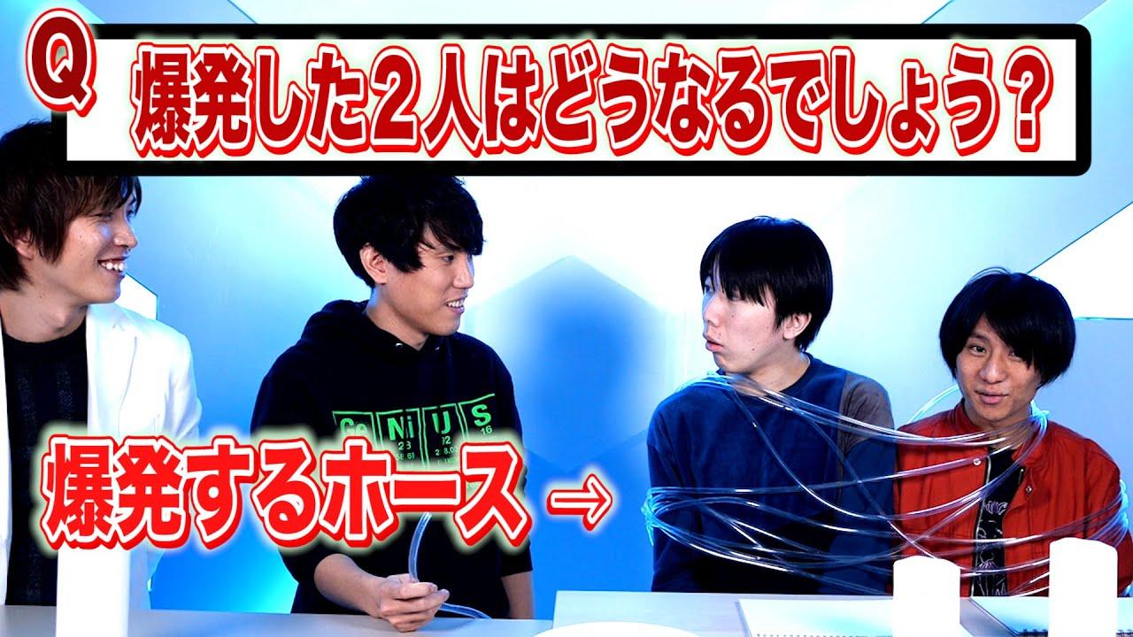 水素と酸素の混合気体!爆発した2人はどうなるでしょう?
