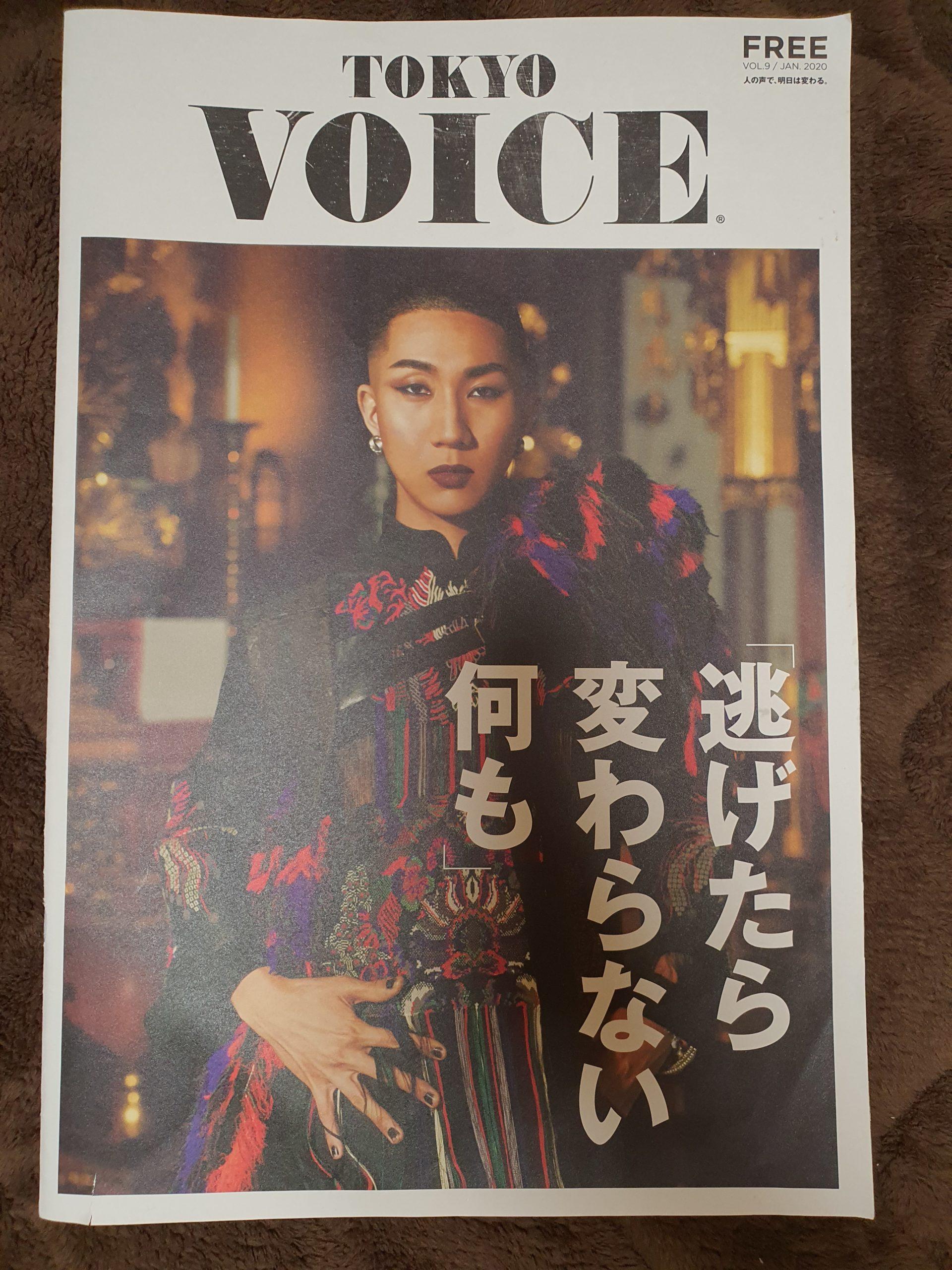 人生について考えさせられるフリーマガジン「TOKYO VOICE」