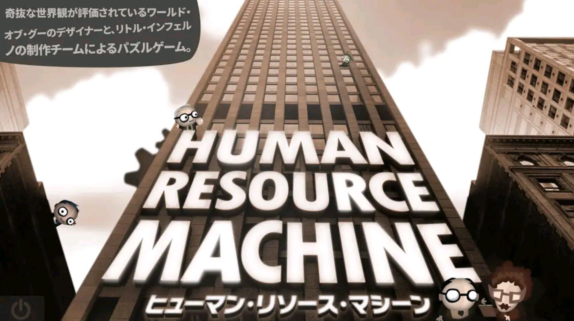 プログラミングゲーム「HUMAN RESOURCE MACHINE〜ヒューマンリソースマシーン〜」が面白い