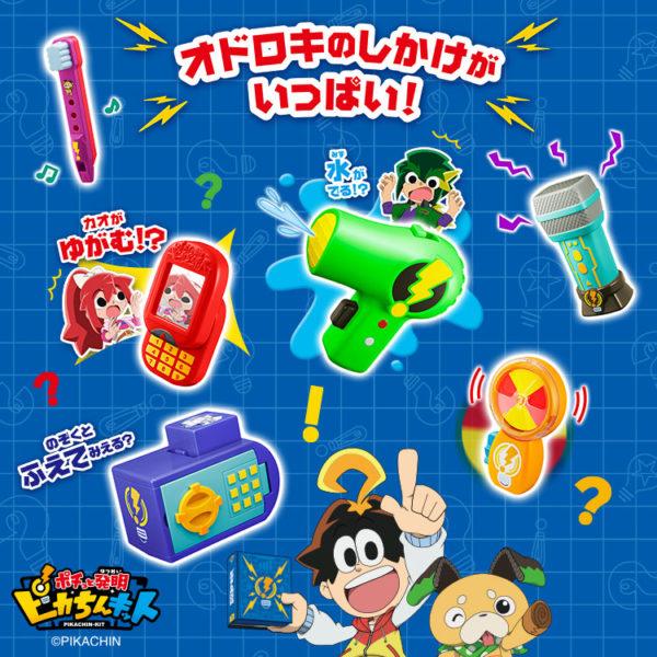 マクドのハッピーセットのおもちゃが「ポチッと発明 ピカちんキット」になってた!