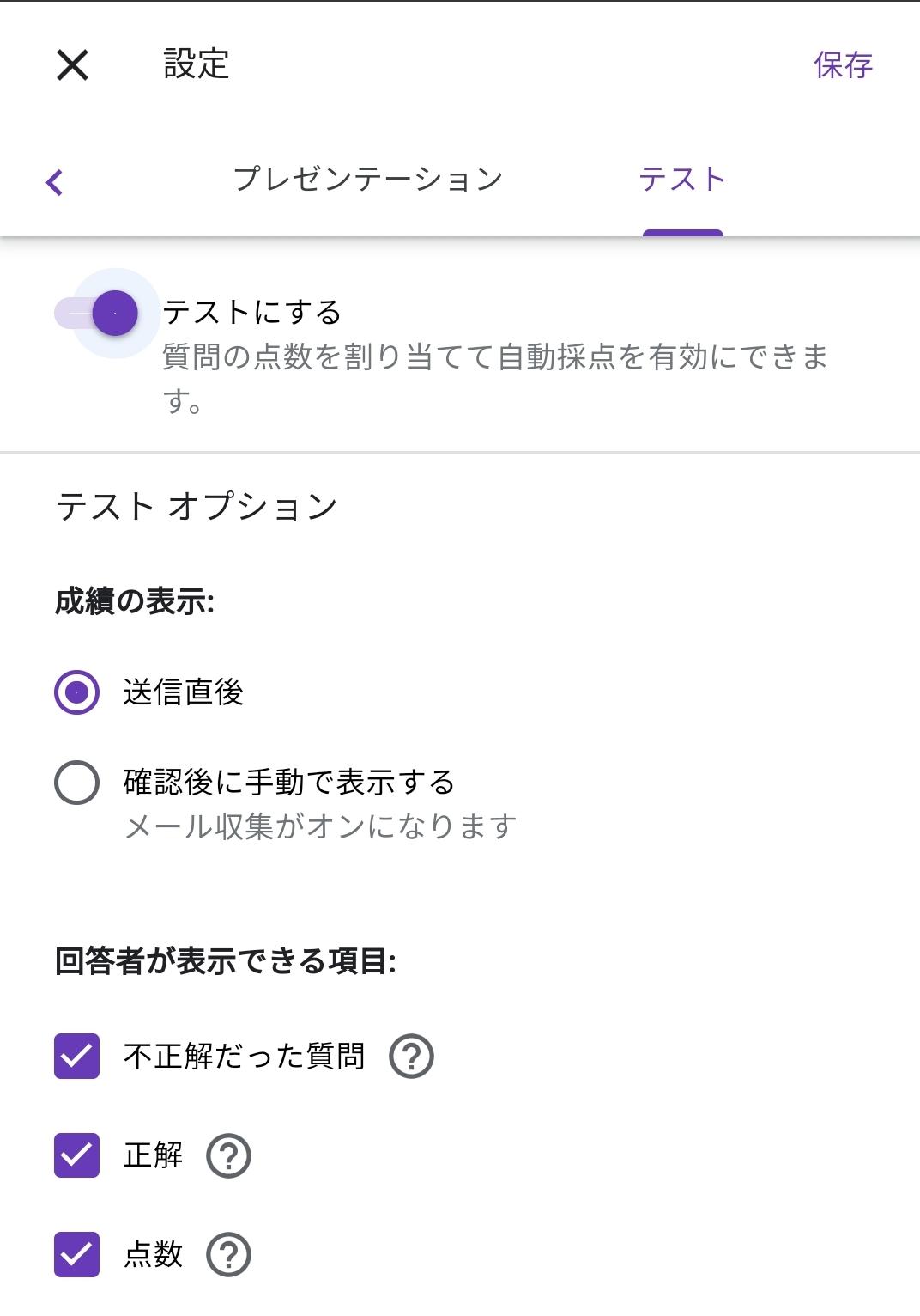 web上でのテストや問題が簡単に作れるGoogleフォームが素晴らしい