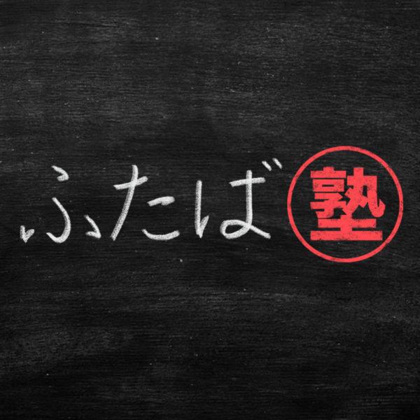 YouTubeチャンネル「ふたば塾」を初めました📺