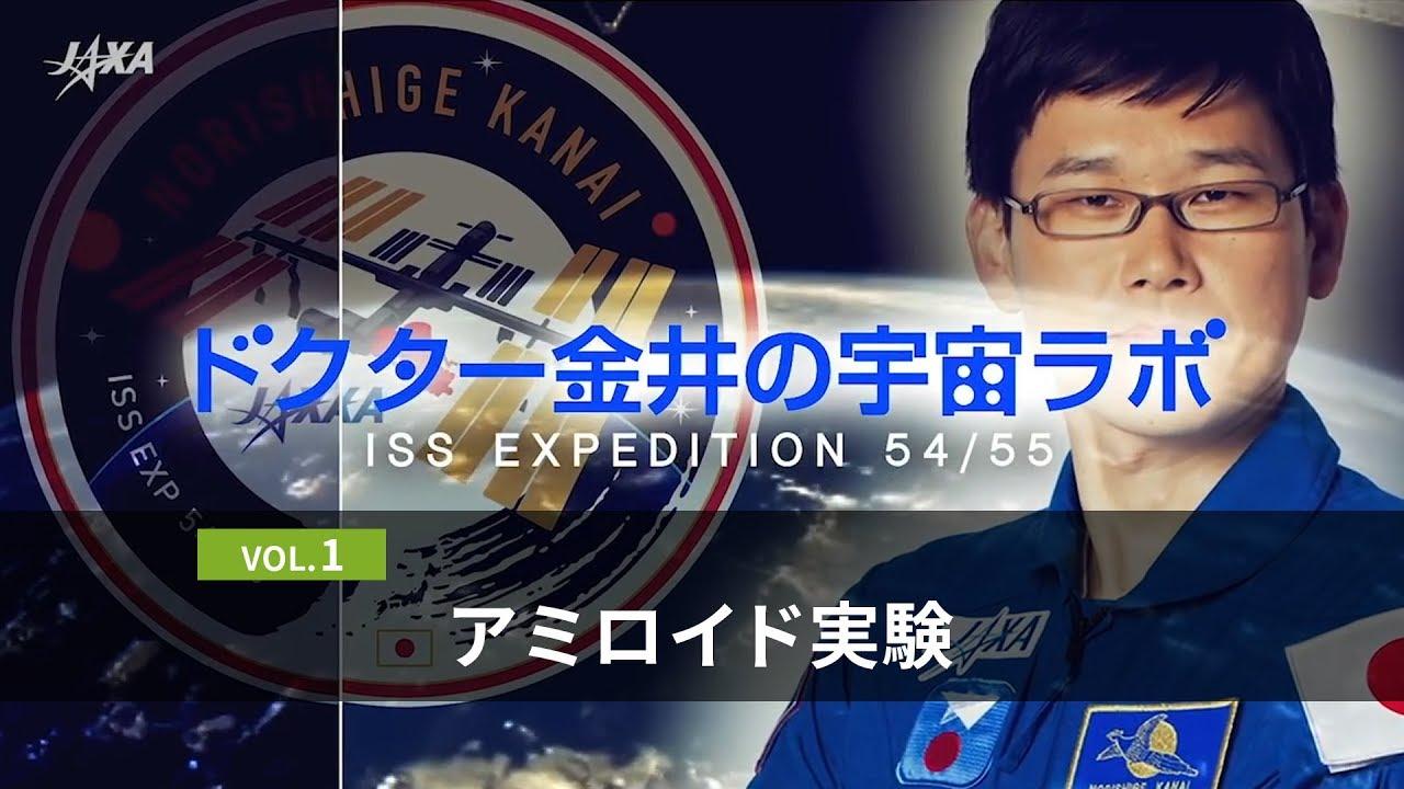 宇宙飛行士ドクター金井の宇宙ラボの実験動画が面白い