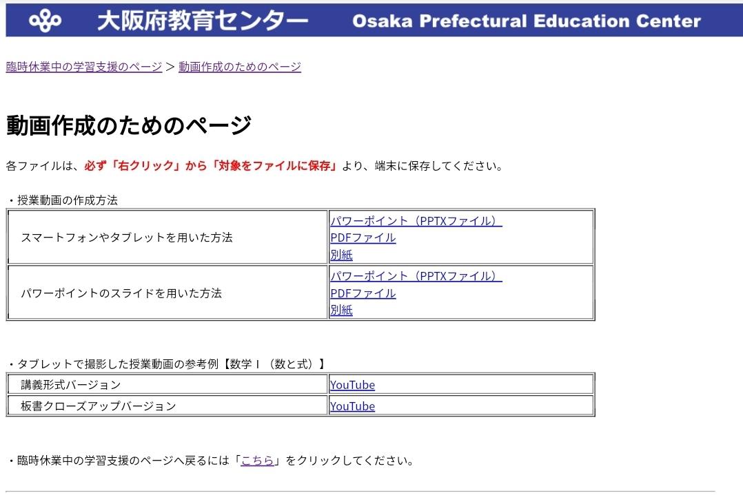 授業動画を配信する方法(大阪府教育センター)