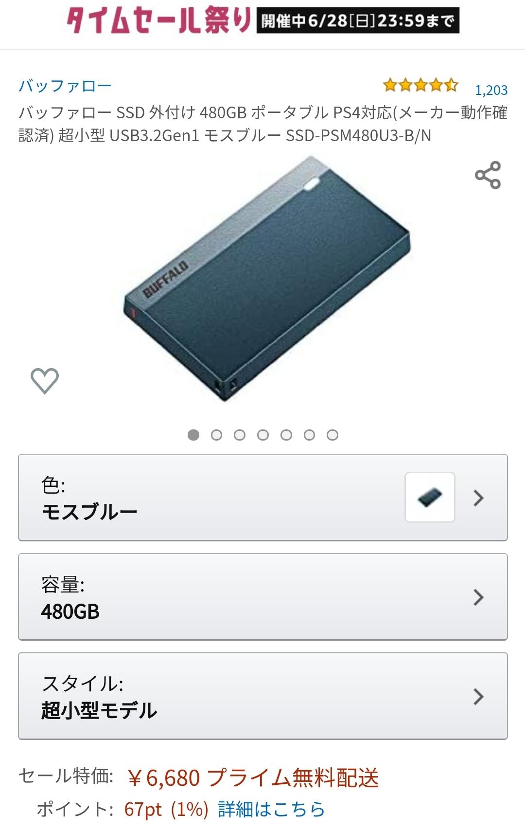 アマゾンセールでBUFFALOのポータブルSSDが6680円になってる♪